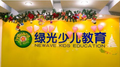 上海绿光教育通河校区