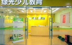 上海绿光教育徐汇校区