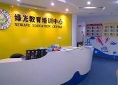 上海绿光少儿教育静安区通河校区