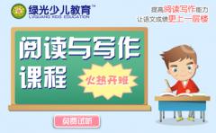 小学语文阅读与写作精品课程