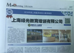 上海绿光教育获得2016年最具影响力教育集团称号