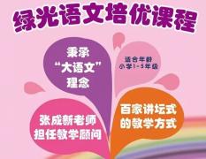 上海绿光教育寒假班让你认识不一样的语文