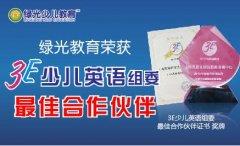 上海绿光少儿英语培训学校