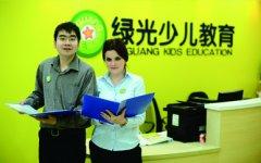 上海绿光教育总校