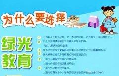 上海幼小衔接教育
