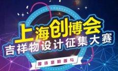 绿光学员们一起来设计上海创博会吉祥物吧!