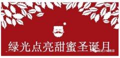 上海绿光圣诞温情砍价活动强势来袭