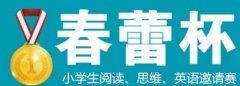 上海绿光寒假免费托管班带你查询春蕾杯成绩