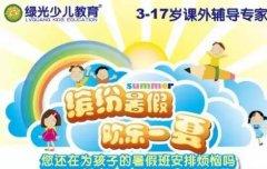 绿光教育上海幼小衔接暑假班特惠报名开始了