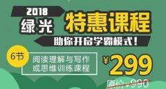 限时299新学期特价课|送上海国际亲子博览会门票