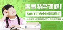 绿光少儿教育春季特色课程全面助力升学