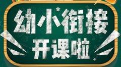 上海幼小衔接哪家好?绿光贴心打造全托管课程