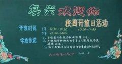 绿光为你揭秘2018上海民办学校开放日玄机