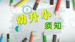 绿光奉上2018上海34所接受第二志愿学校