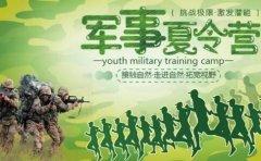 """绿光""""神兵小将""""少年军校及良好品格养成活动"""