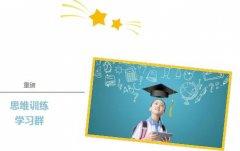 新的教学模式引发学习潮,绿光让孩子收获满满