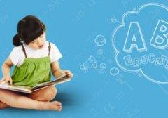 绿光教育 孩子超前教育好不好?