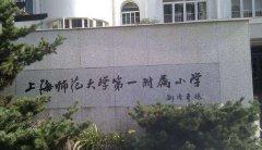 不惧摇号!上海推荐小学初中双学区强势组合