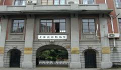 """绿光少儿教育盘点上海优质""""实验小学"""""""