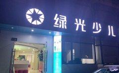 上海少儿培训班哪个好?大家都怎么选