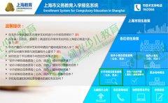 上海小升初入学正式启动 这些升学工作开始!