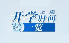 最新消息!上海开学时间确定!快来看!