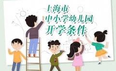 上海开学后要一直戴口罩吗?开学热点全知道