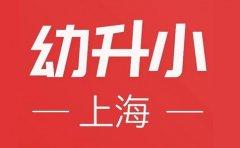 上海今年入园孩子 不再享有幼升小一贯制直升
