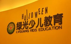 绿光少儿教育解答上海民办一贯制直升问题