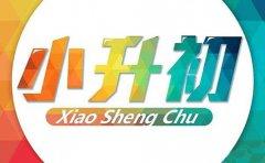 上海全面实施公民同招 民办初中网上报名开始