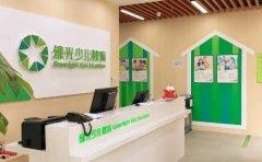 上海绿光教育老校区新开业!报名8折起更有好礼相