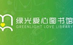绿光爱心图书馆活动上线,书籍点亮希望