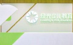 上海绿光教育有托管班吗?