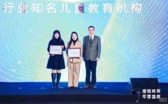 上海绿光教育获搜狐年度行业知名儿童教育机构